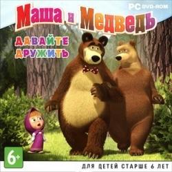Игра  PC Маша и Медведь. Давайте дружить