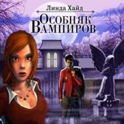 Игра  PC Линда Хайд. Особняк вампиров